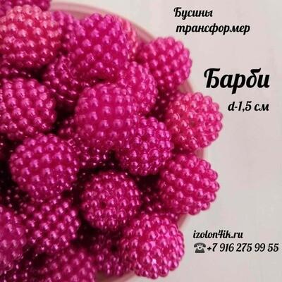 Бусины ягодные трансформеры (Барби) - 10 шт