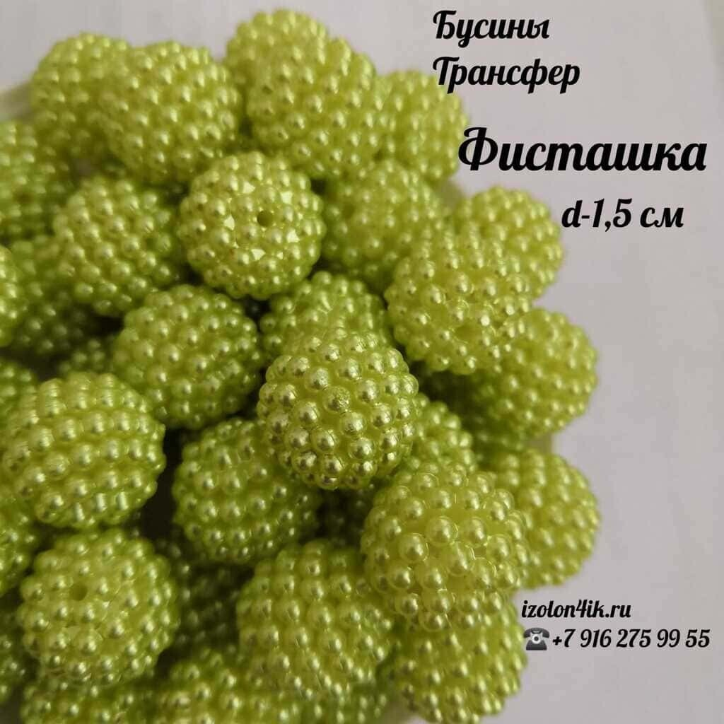 Бусины ягодные трансформеры (Фисташка) - 10 шт