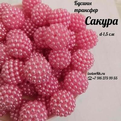 Бусины ягодные трансформеры (Сакура) - 10 шт