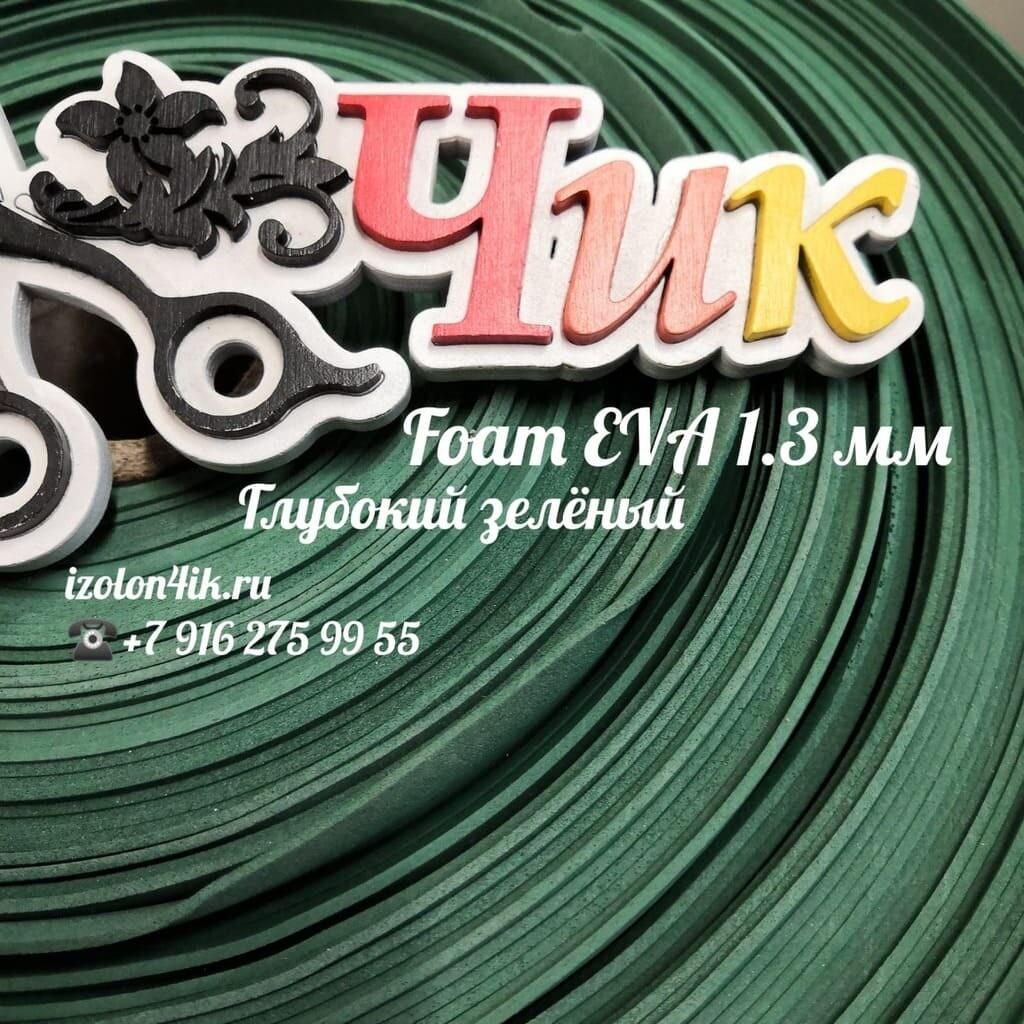 EVA ЛЮКС  1,3 мм в рулоне (Глубокий зеленый)