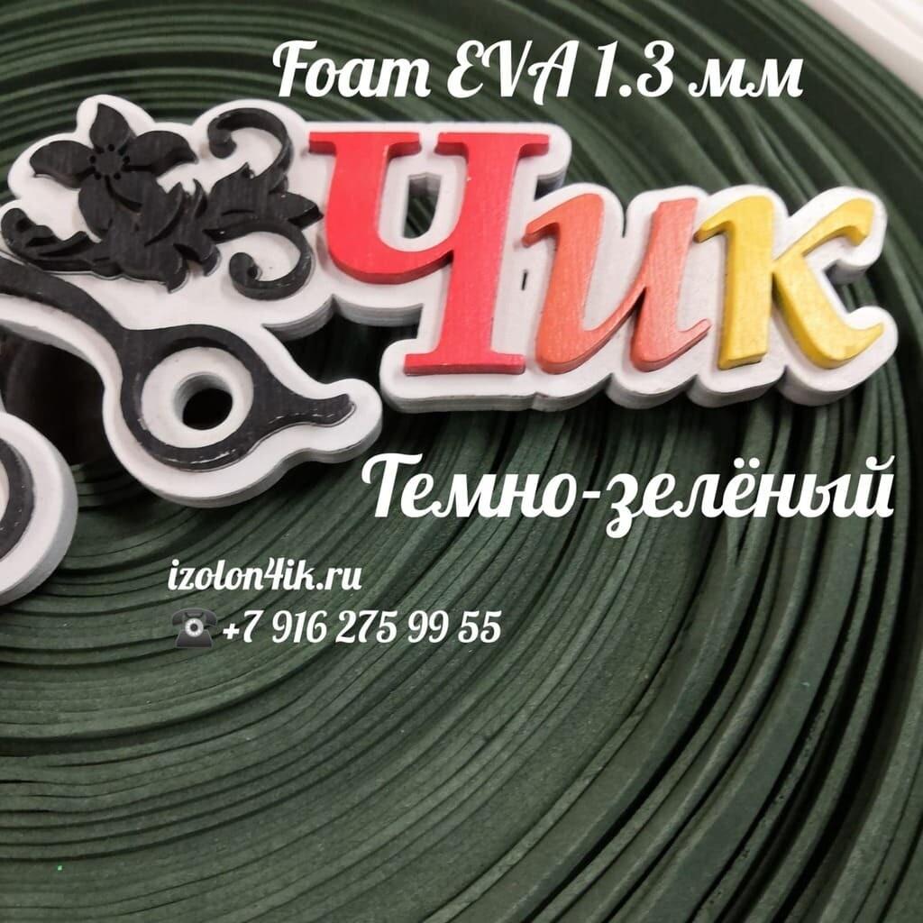 EVA ЛЮКС  1,3 мм в рулоне (Темно-зеленый)
