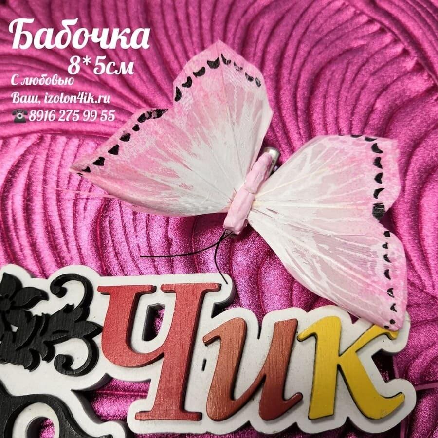 Бабочка на прищепке 8*5 см
