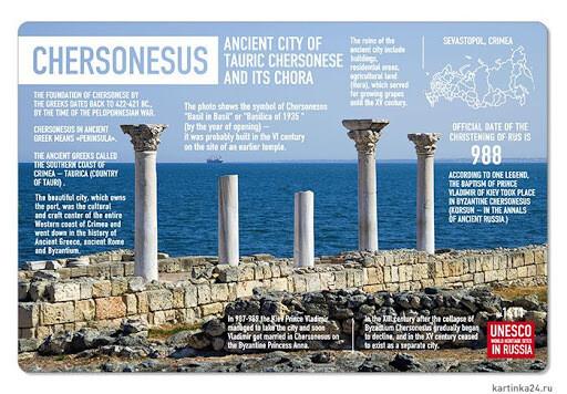 Unesco HERSONESUS, Sevastopol Crimea Юнеско Херсон, Севастополь Крым