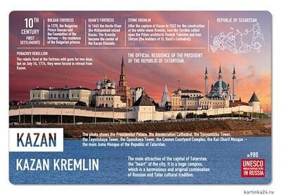 Unesco KAZAN Kremlin, Tatarstan ЮНЕСКО КАЗАНСКИЙ Кремль, Татарстан