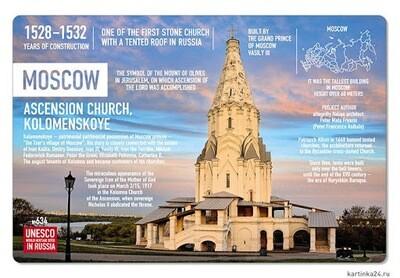 Unesco MOSCOW, Ascension Church, Kolomenskoye ЮНЕСКО МОСКВА, Вознесенская церковь, Коломенское