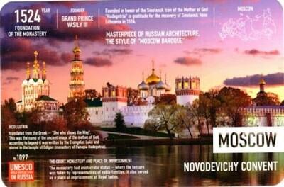 Unesco MOSCOW, Novodevichy Convent, Russia ЮНЕСКО МОСКВА, Новодевичий монастырь, Россия