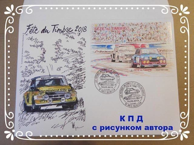 First day cover. Fete du Timbre. КПД Франция