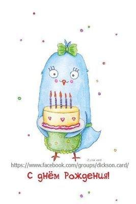 Happy Birthday! ♥ ️