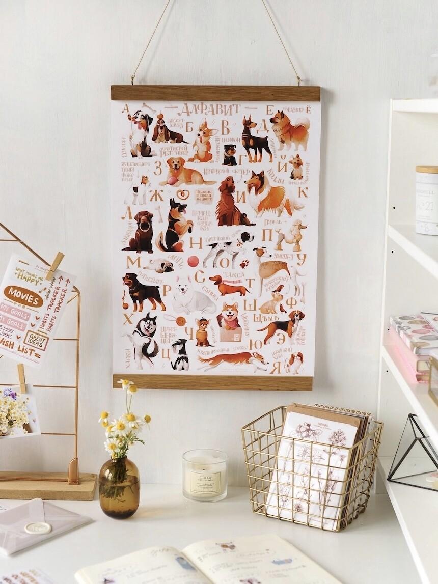 "Poster alphabet ""Dogs"""