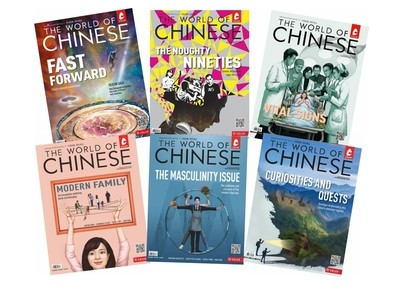The World of Chinese 2018 (Box Set/Individual Issue)