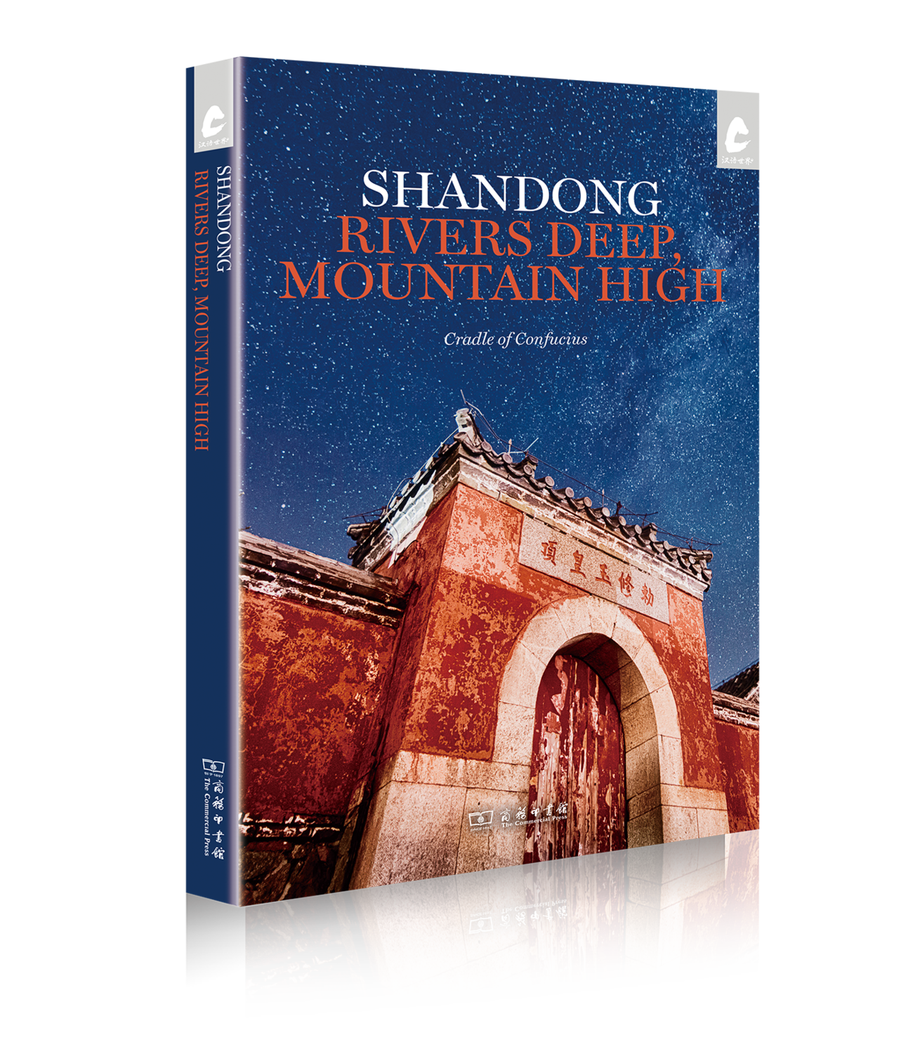 Shandong: Rivers Deep Mountain High