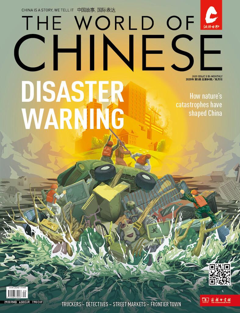Disaster Warning