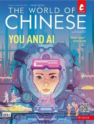 You And AI