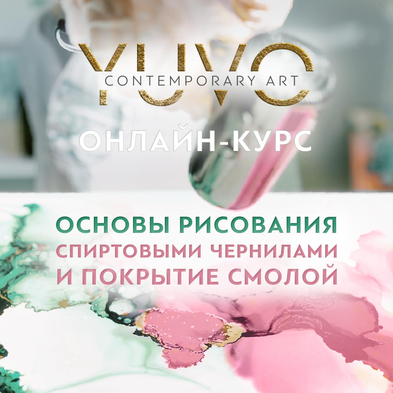 Онлайн урок по основам alcohol ink от Юлии YUVO (на русском)