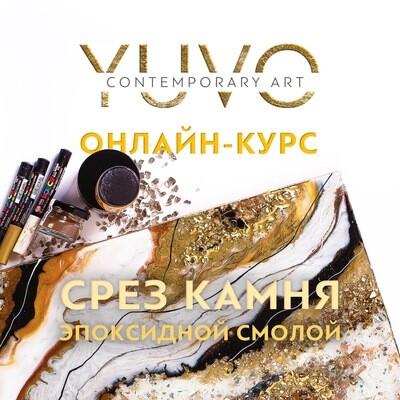 Онлайн-курс «срез камня» от Юлии YUVO