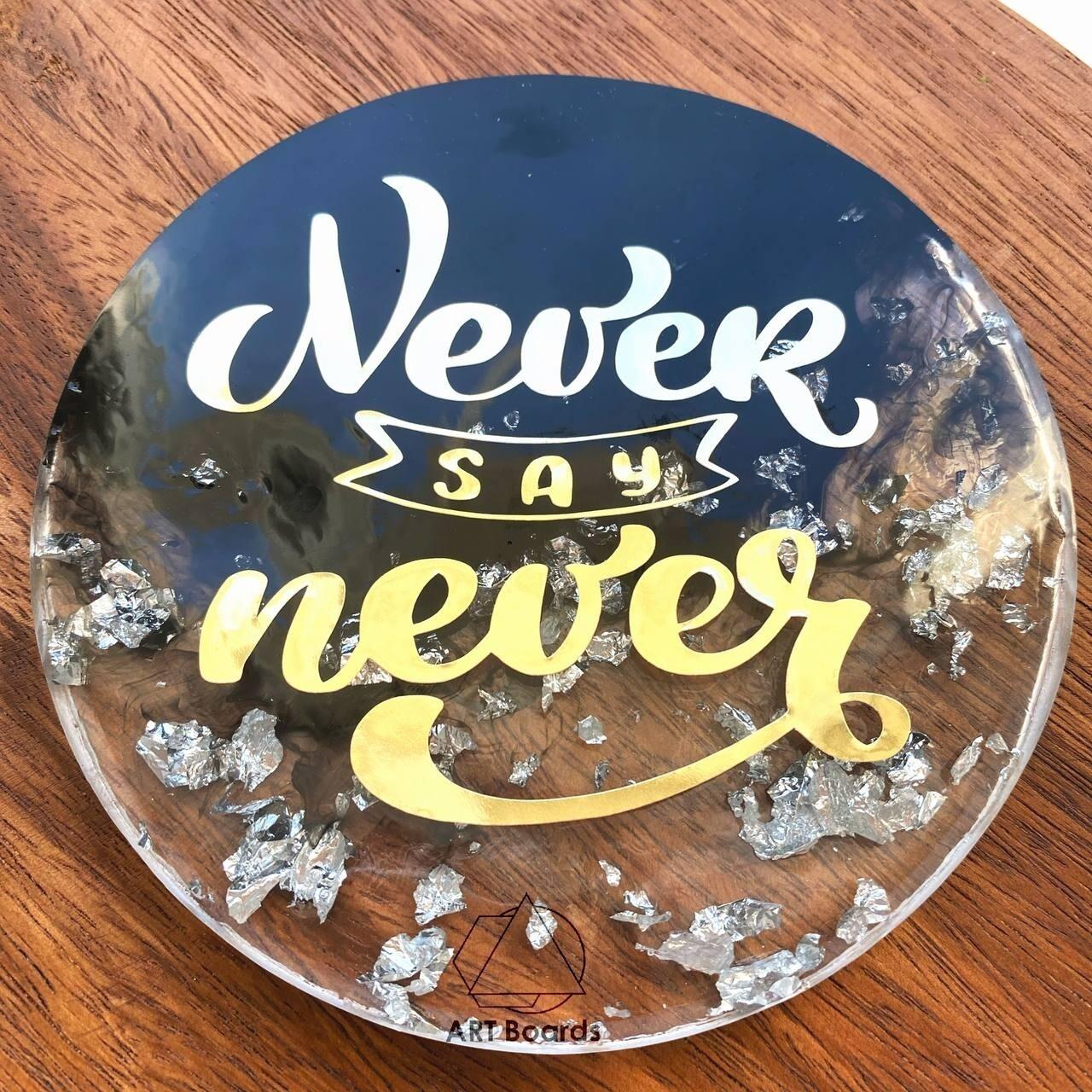 "Наклейка декоративная ""Never say never"""