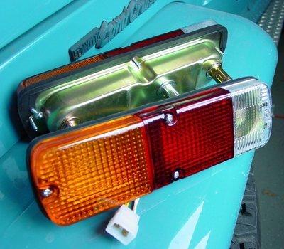 FJ40 Standard Rear Turn Signals