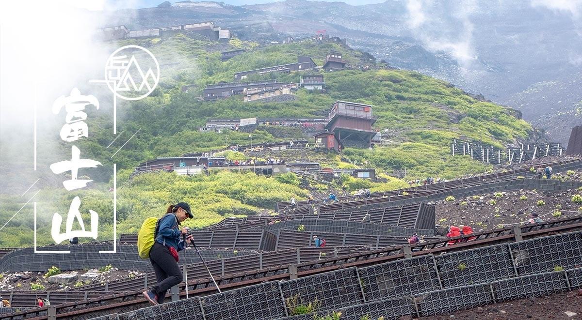 【日本富士登山】富士山開山首登 五湖秘景 5天4夜