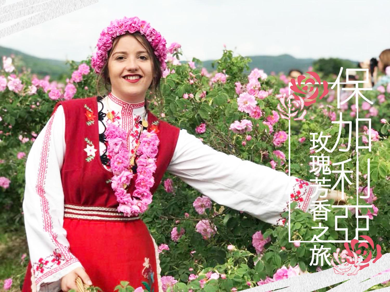 FLYCAT深度行 - 保加利亞9天玫瑰芳香之旅