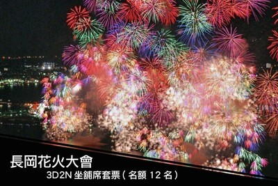【日本三大花火祭】長岡花火大會 3D2N坐舖席套票(名額12名)