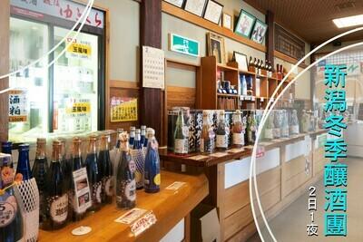 【 冬季限定 】新潟冬季釀酒團( 2日1夜 )