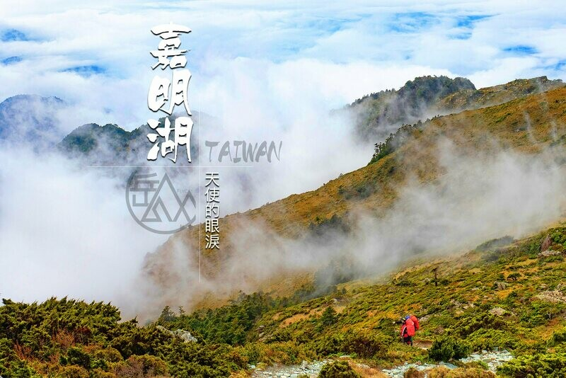 【台灣】2020 天使的眼淚 – 嘉明湖登山 4天3夜