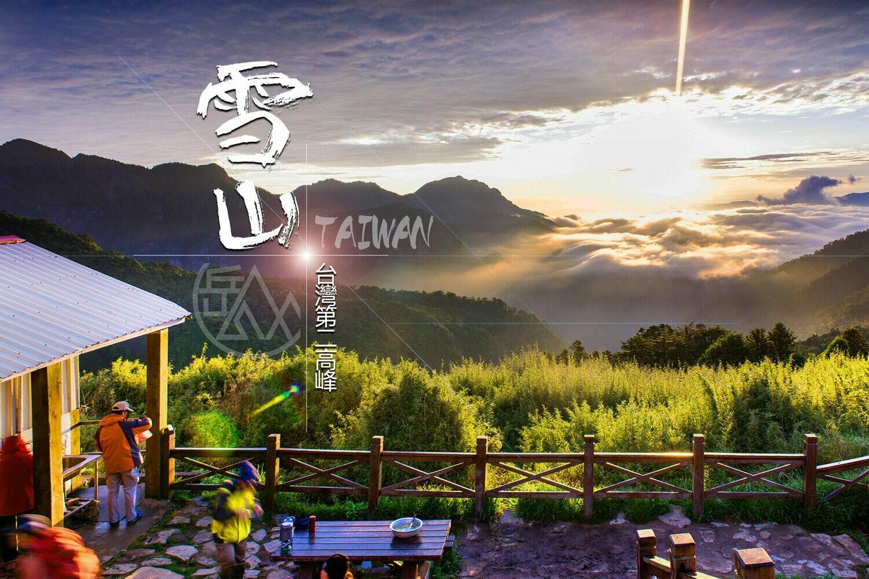 【台灣】2020 台灣第二高峰 - 雪山主峰 3天2夜( 台北出發 )