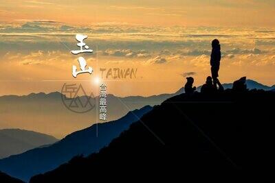 【台灣】2020 台灣最高峰 - 玉山 3天2夜 ( 台北/台中出發 )