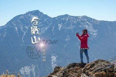【台灣】2020 合歡山連峰登山 3天2夜 ( 台北/台中出發 )