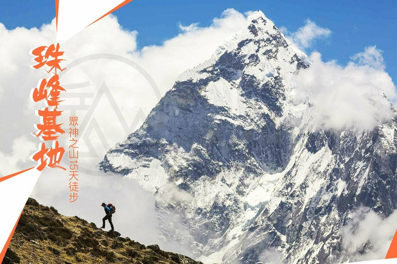 【尼泊爾】眾神之山珠穆朗瑪峰基地營 徒步15天