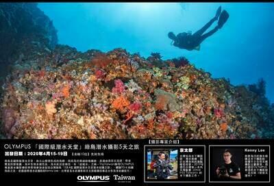 【台灣】OLYMPUS 「國際級潛水天堂」綠島潛水攝影5天之旅