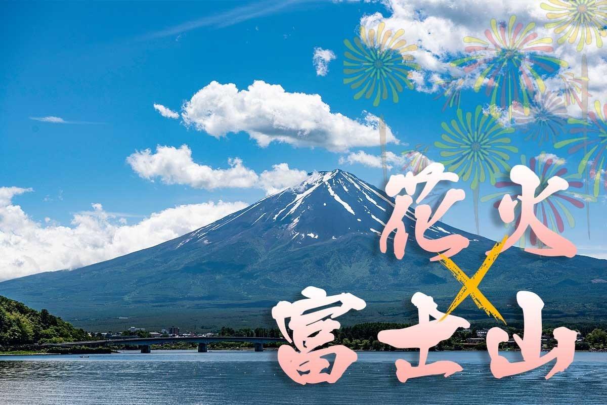 【日本富士登山 一】登上日本最高點富士山 報湖祭花火 5天4夜