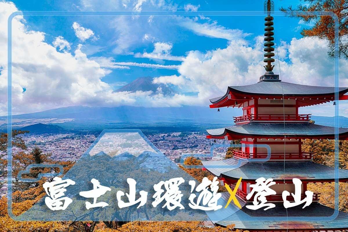【日本富士登山 二】富士山環遊 富士宮御殿場雙線遊 5天4夜