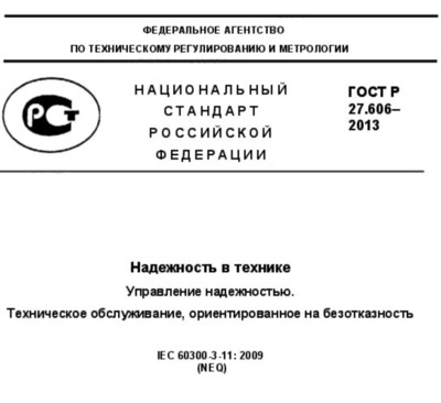 ГОСТ Р 27.606-2013 Техническое обслуживание, ориентированное на безотказность