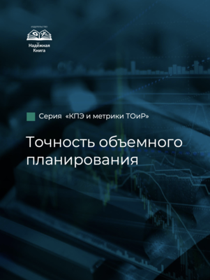 КПЭ и метрики ТОиР. Точность объемного планирования.