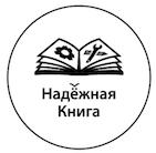 Надежная Книга