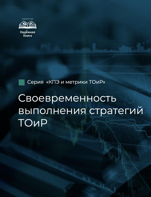 КПЭ и метрики ТОиР. Своевременность выполнения стратегий ТОиР.