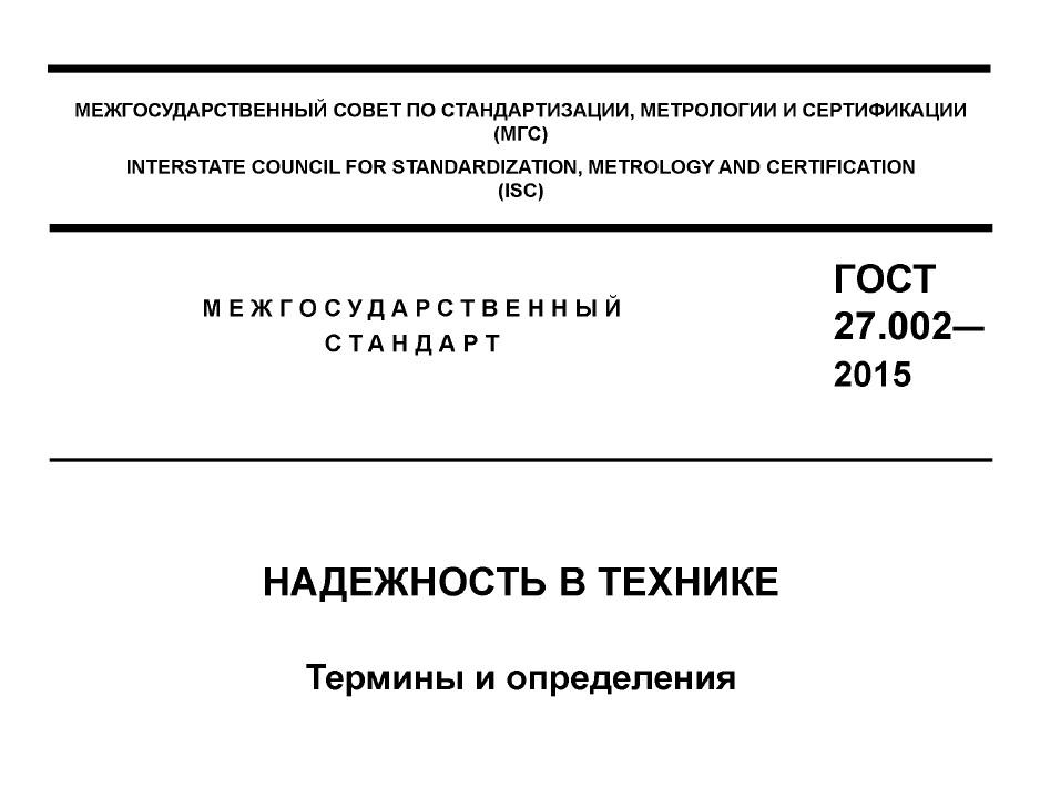 Межгосударственный стандарт ГОСТ 27.002-2015 Надежность в технике (ССНТ). Термины и определения