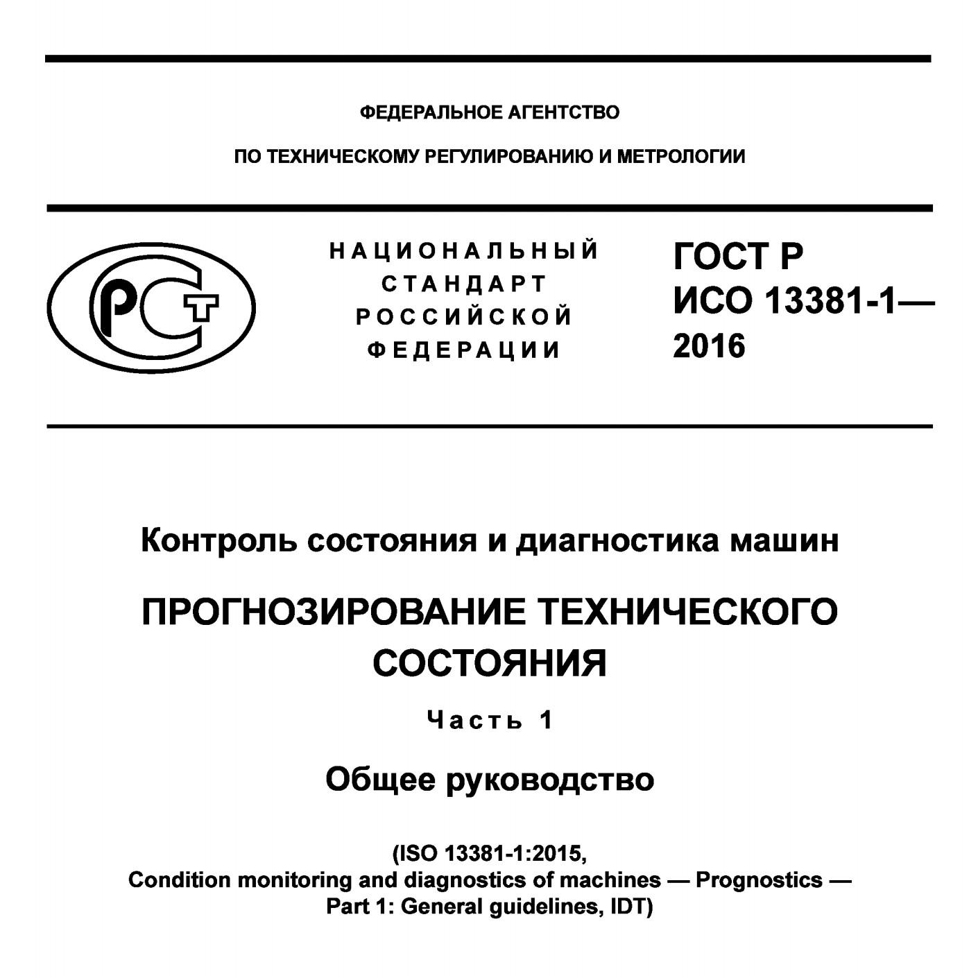 ГОСТ Р ИСО 13381-1-2016 Контроль состояния и диагностика машин. Прогнозирование технического состояния. Часть 1. Общее руководство