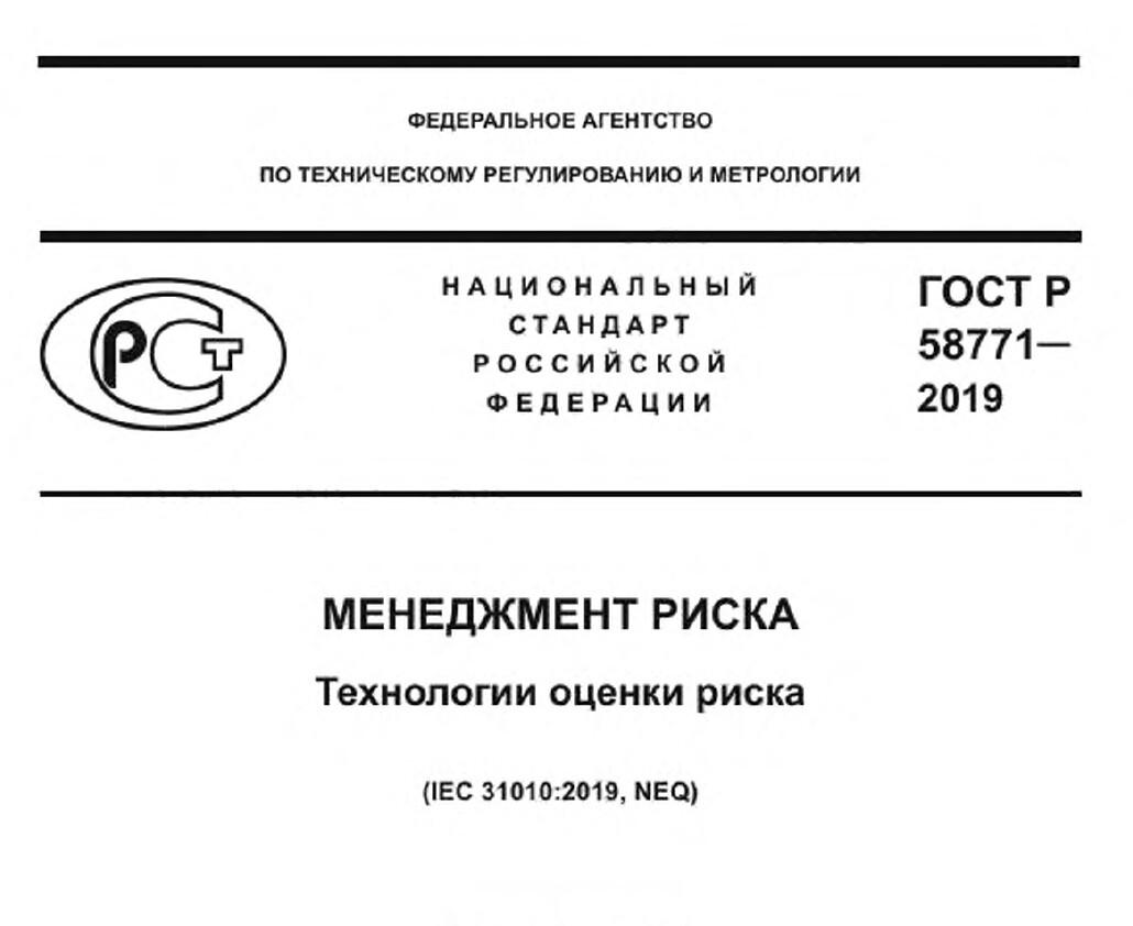 ГОСТ Р 58771-2019 Менеджмент риска. Технологии оценки риска