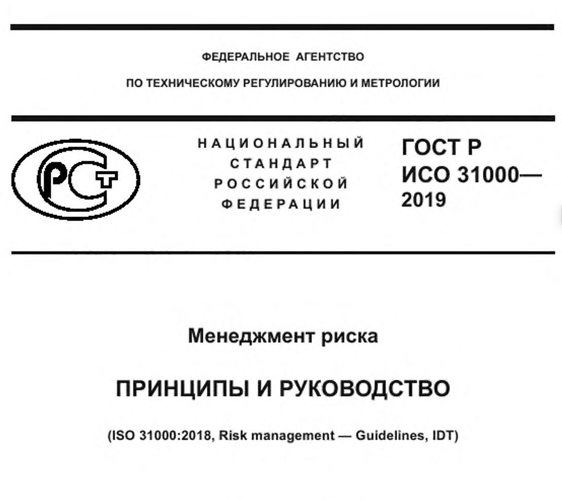 ГОСТ Р ИСО 31000-2019 Менеджмент риска. Принципы и руководство