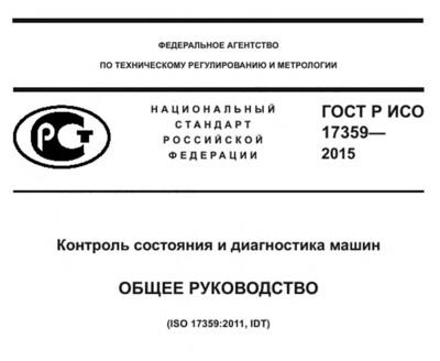 ГОСТ Р ИСО 17359-2015 Контроль состояния и диагностика машин. Общее руководство