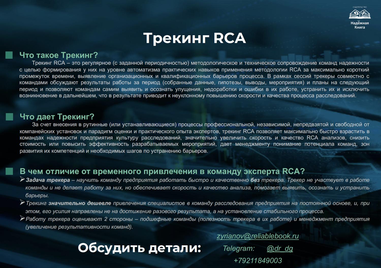 Трекинг RCA