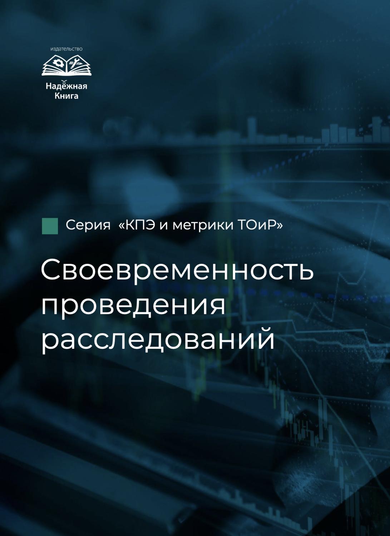КПЭ и метрики ТОиР. Своевременность проведения расследований.