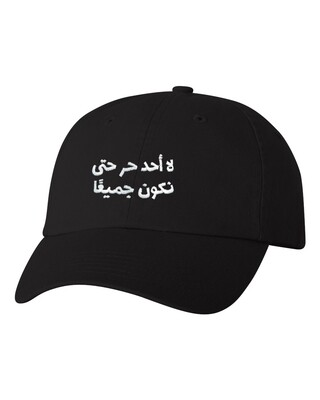 No One Is Free Dad Cap