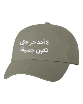 No One Is Free Olive Dad Cap