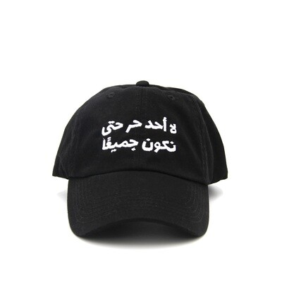 No One Is Free Black Dad Cap