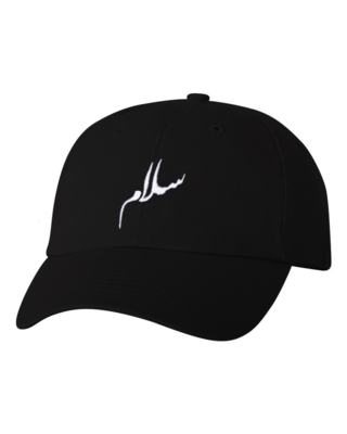Salam (Peace) Black Dad Cap