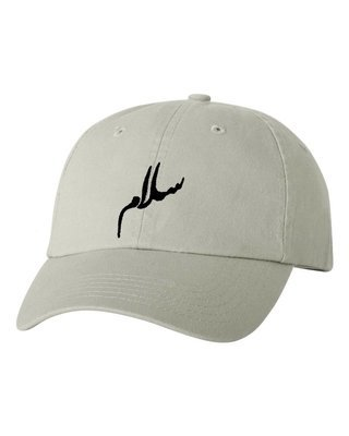 Salam (Peace) Khaki Dad Cap