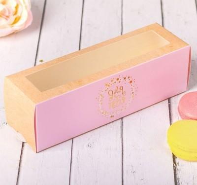 Коробочка для макаронс «Для тебя с нежностью», 18 х 5,5 х 5,5 см